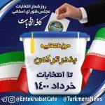 انتخابیه بندرترکمن 1 150x150 - آخرین فعل و انفعالات انتخابات دوره ششم شورای شهر بندرترکمن