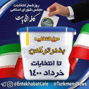 انتخابیه بندرترکمن 1 300x300 - آخرین فعل و انفعالات انتخابات دوره ششم شورای شهر بندرترکمن