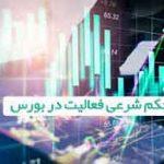 معاملات بورس و سهام و اوراق بهادار از دیدگاه شرع 150x150 - حکم معاملات بورس و سهام و اوراق بهادار از دیدگاه شرع چیست؟