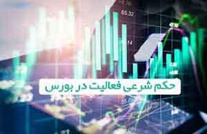 معاملات بورس و سهام و اوراق بهادار از دیدگاه شرع 300x194 - حکم معاملات بورس و سهام و اوراق بهادار از دیدگاه شرع چیست؟