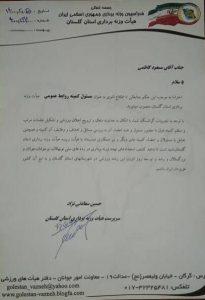 205x300 - مسعود کاظمی بعنوان مسئول کمیته روابط عمومی وزنه برداری استان گلستان منصوب شد
