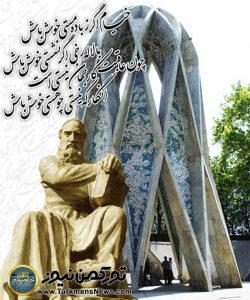 عمر خیام 2 250x300 - خیام شاعر مردانگی و آرامش