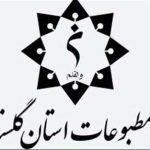 مطبوعات استان گلستان 150x150 - فراخوان عضویت در خانه مطبوعات و رسانههای استان گلستان