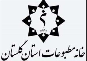 مطبوعات استان گلستان 300x209 - فراخوان عضویت در خانه مطبوعات و رسانههای استان گلستان