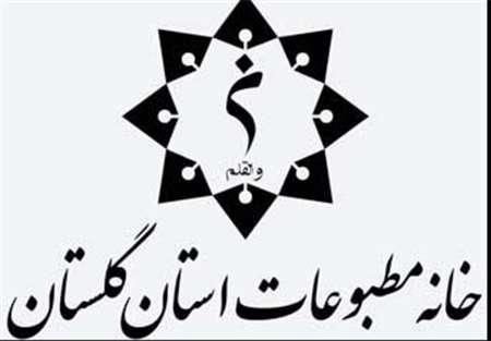 مطبوعات استان گلستان - خانه مطبوعات و رسانههای استان گلستان ثبت شد