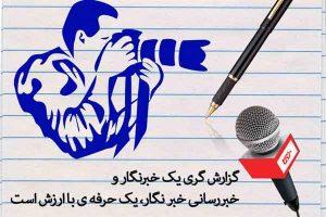 تسهیلات 300x200 - پرداخت تسهیلات ارزان قیمت به خبرنگاران