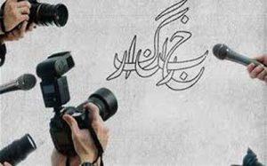 گلستان 300x187 - از زحمات خبرنگاران تقدیر خواهد شد