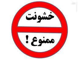 .jpg - خشم ممنوع!