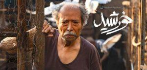 1 300x144 - فيلم «خورشید» نماينده سينمای ايران در مراسم اسکار ۲۰۲۱ شد