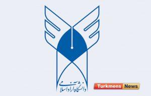آزاد اسلامی 300x191 - مصوبه جدید وزارت علوم دانشگاه آزاد اسلامی را تهدید می کند