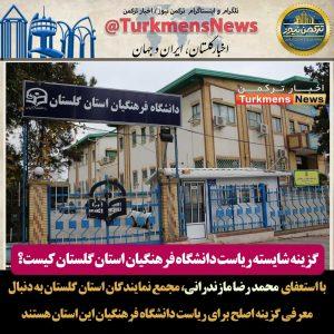 فرهنگیان گلستان 300x300 - گزینه شایسته ریاست دانشگاه فرهنگیان استان گلستان کیست؟