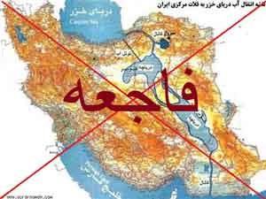 خزر کویر مرکزی 300x225 - نكاتي در مورد انتقال آب دریای خزر به کویر مرکزی