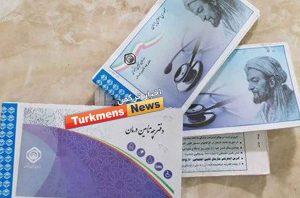 تامین اجتماعی 300x198 - حذف دفترچه های بیمه تامین اجتماعی از 7 مهر و اجرای طرح ملی اینترنتی در گلستان