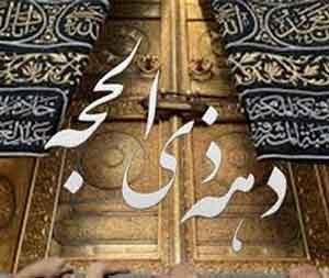 مبارک ذیالحجه 300x253 - دهه مبارک ذیالحجه را غنیمت بشماریم