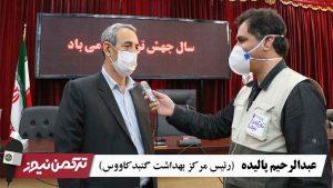 عبدالرحیم پالیده ترکمن نیوز 300x169 - دو هفته است وضعیت کرونا در گنبدکاووس قرمز است/رعایت پروتکلهای بهداشتی الزامی است+فیلم مصاحبه