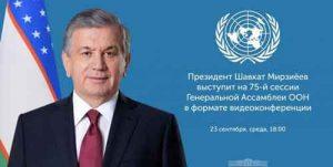 جمهور ازبکستان اجلاس مجمع عمومی سازمان ملل 300x151 - حضور رئیس جمهور ازبکستان در اجلاس مجمع عمومی سازمان ملل