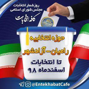 و آزادشهر 300x300 - لیست نهایی کاندیداهای تایید صلاحیت شده حوزه انتخابیه رامیان- آزادشهر