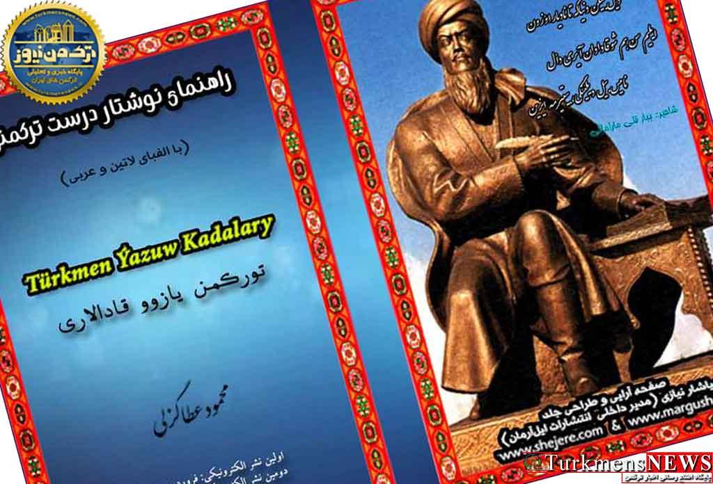 الخط ترکمنی نوشتار ترکمنی 2 1 - فضای نظر و اندیشه فرصت است نه تهدید/ تلاش ناکام حربه تخریب با فریب افکار عمومی