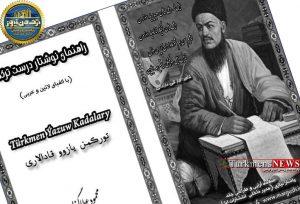 الخط ترکمنی نوشتار ترکمنی 300x204 - علمای ترکمن گلستان مخالف زبان به سبک ترکمنستان هستند