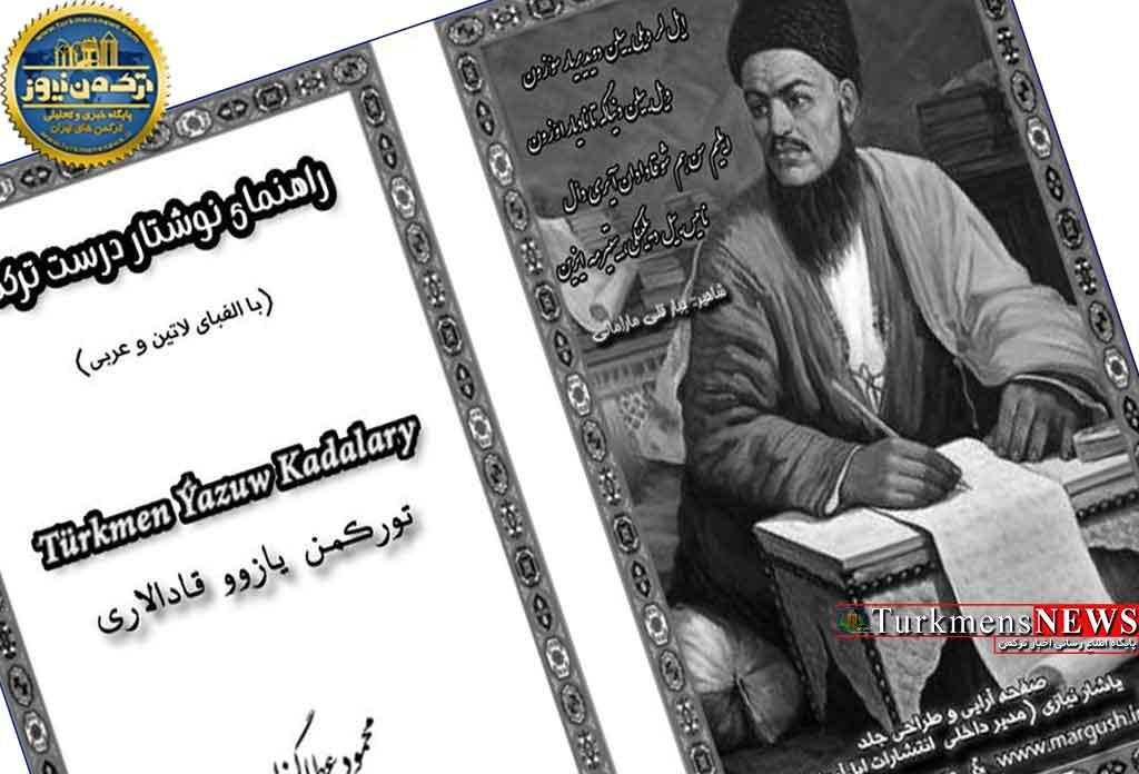 الخط ترکمنی نوشتار ترکمنی - علمای ترکمن گلستان مخالف زبان به سبک ترکمنستان هستند