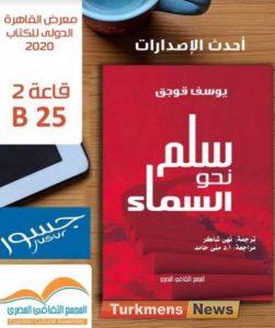 251x300 - رُمان داستاننویس ترکمن در مصر منتشر شد