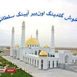 مسجد 150x150 - خوش گلدینگ اونبیر آیینگ سلطانی