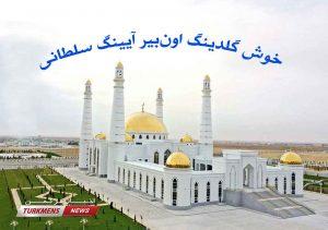 مسجد 300x211 - خوش گلدینگ اونبیر آیینگ سلطانی