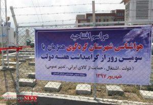 ایستگاه خودکار هواشناسی استان و کشور در کردکوی به بهره برداری رسید1 300x206 - روزآمدترین ایستگاه خودکار هواشناسی استان و کشور در کردکوی به بهره برداری رسید