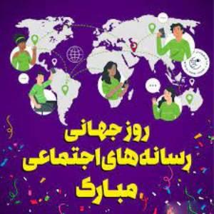 جهانی رسانه های اجتماعی - روز رسانههای اجتماعی مبارک