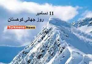 جهانی کوهستان 300x209 - روز جهانی کوهستان گرامی باد