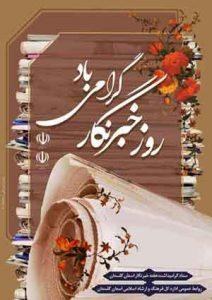 خبرنگار اداره ارشاد 1 212x300 - آیین گرامیداشت روز خبرنگار 19 مرداد ماه در گلستان برگزار می شود