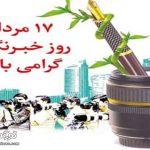 خبرنگار 150x150 - طلایهداران جبهه آگاهی، چشم بینا و زبان گویای مردم روزتان مبارکباد