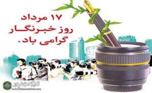 خبرنگار 300x185 - طلایهداران جبهه آگاهی، چشم بینا و زبان گویای مردم روزتان مبارکباد