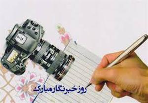 خبرنگار 300x209 - برنامه متمرکز گرامیداشت روز خبرنگار در گلستان اعلام شد