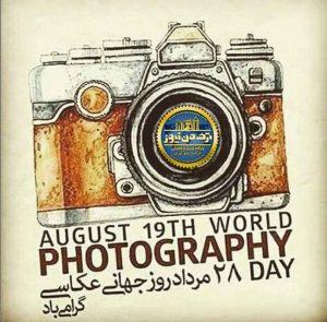 عکاس 300x295 - ۱۹ آگوست روز جهانی عکاس مبارک