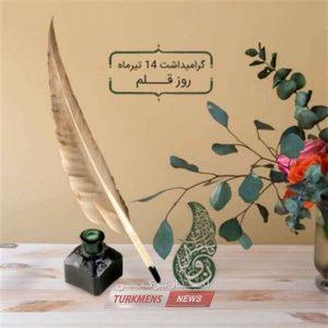 قلم ترکمن نیوز 300x300 - 14 تیرماه روز قلم مبارک باد