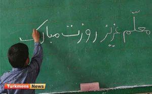 معلم 300x185 - 12 اردیبهشت شهادت استاد مطهری و روز معلم