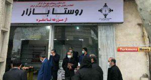 بازار 300x160 - ایجاد نخستین روستا بازار استان گلستان