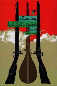 «وقت جنگ، دوتارت را کوک کن» 200x300 - نمایش مقاومت و سرود همدلی ترکمنها در «وقت جنگ دوتارت را کوک کن»