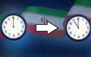 رسمی کشور 300x187 - تغییر ساعت رسمی کشور از فردا شب