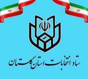 انتخابات استان گلستان 300x271 - رئیس و دبیر ستاد انتخابات استان گلستان منصوب شدند