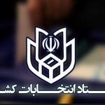 انتخابات کشور 150x150 - ستاد انتخابات کشور: اخذ اثر انگشت در هنگام اخذ رای حذف شد