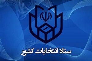 انتخابات کشور 2 300x202 - متن کامل دستورالعمل بهداشتی انتخابات ۲۸ خرداد ۱۴۰۰  منتشر شد