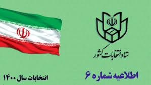 انتخابت کشور - اعلام زمان بندی و جزئیات ثبت نام داوطلبان انتخابات ششمین دوره شوراهای اسلامی شهر