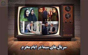 محرم ۹۸ 300x190 - سریالهای محرم ۹۸ تلویزیون معرفی شد
