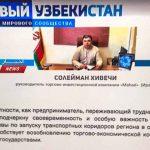 هیوه چی 150x150 - معرفی کارآفرین موفق ایرانی در تلویزیون ازبکستان