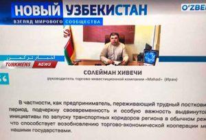 هیوه چی 300x204 - معرفی کارآفرین موفق ایرانی در تلویزیون ازبکستان