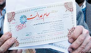 عدالت گلستان - ارزش سرمایه سهام عدالت مردم گلستان ۱۵۰ هزار میلیارد ریال است