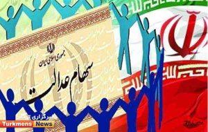 عدالت 2 300x191 - جزئیات آزادسازی و مدیریت سهام عدالت توسط ۵۰ میلیون ایرانی / سهامداران، سهام عدالت خود را بفروشند یا نگه دارند؟