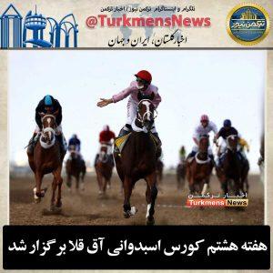 300x300 - هفته هشتم کورس اسبدوانی آق قلا برگزار شد